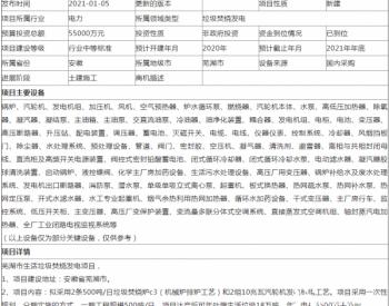 安徽芜湖市<em>生活垃圾焚烧发电</em>项目