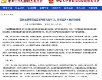 国家能源局西北监管局原局长王天才被开除党籍