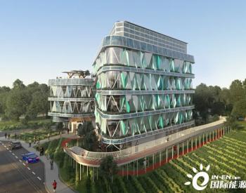 国内最高标准<em>光伏</em>绿色建筑今日开建!年发电量超40万度!