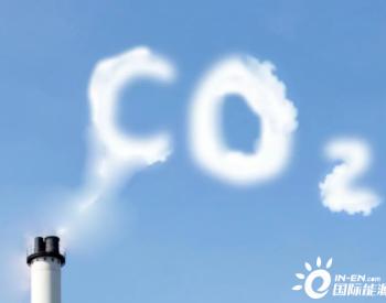生态环境部:中国碳市场首个履约周期正式启动,涉