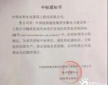 "<em>中国水电四局</em>甘肃酒泉新能源公司市场开发取得""开门红"""