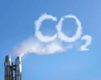"""""""红头文件""""正式印发:全国<em>碳</em>市场真的来了,2030交易额将超千亿!"""