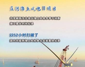 """创多个纪录!华能成功吃下辽宁海上<em>风电项目</em>""""大螃蟹"""""""