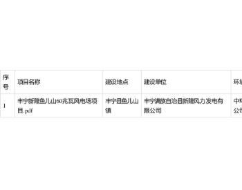 河北丰宁新隆鱼儿山60兆瓦风电场项目<em>环境影响</em>评价文件受理公示