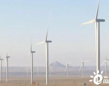 新疆鑫垣北塔山牧场风电全容量并网发电