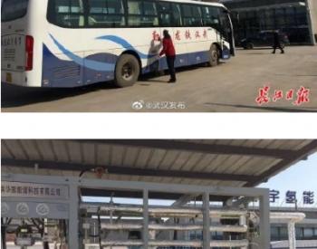 湖北武汉三环内首座加氢站试运营,首次实现油电<em>氢</em>供能一站式服务