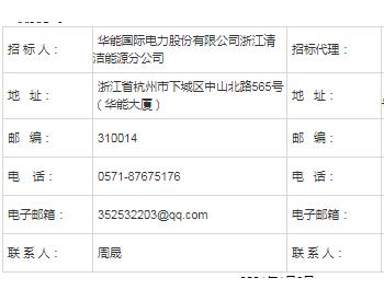 招标丨华能浙江苍南4号海上风电场工程基建档案资料整理及档案数字化服务项目招标公告