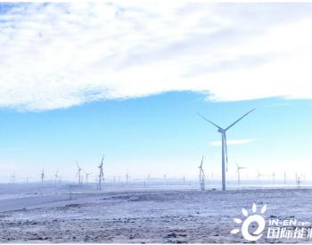 475MW!国内陆地单体容量最大风电场并网发电