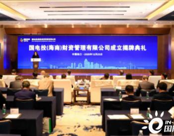 <em>国电投</em>(海南)财资公司在琼成立,服务海南清洁智慧能源发展