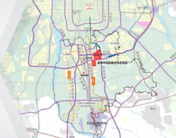 重磅!12城、区组建京津冀城市群通过评审,即将获批