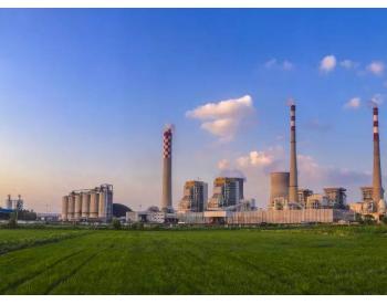 火电厂的碳排放怎么算出来的?来看生态环境部的回答