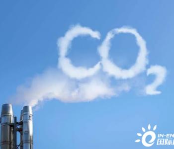"""2030交易额将超千亿!全国<em>碳</em>市场""""红头文件""""正式印发"""