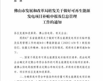 广东省佛山市禅城区发改局转发关于做好可再生能源发电项目补贴申报及信息管理工作的...