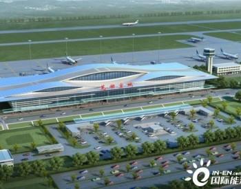 又一机场采用<em>地源热泵</em>,年省电400万度
