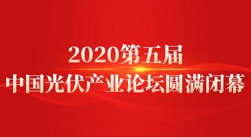 第五届中国光伏产业论坛(CPIF)暨2020中国好光伏品牌盛典