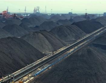 国家<em>能源</em>局核准<em>新疆</em>6个煤矿项目