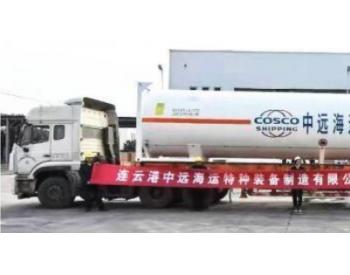 中远海运特种装备首台<em>LNG</em>罐箱顺利交付