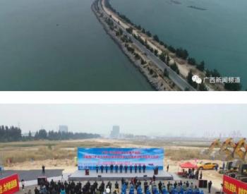 总投资1100亿!广西首个海上风电示范性项目开工建设