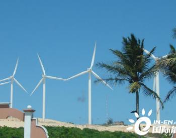 2020年巴西新增太阳能与风能并网容量超过2.5GW
