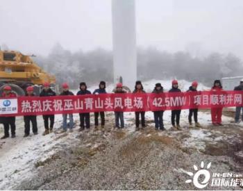 42.5MW,重庆巫山青山头风电场并网发电