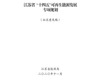 """光伏新增9GW,风电11GW,<em>江苏</em>省<em>可再生能源</em>""""十四五""""规划征求意见"""