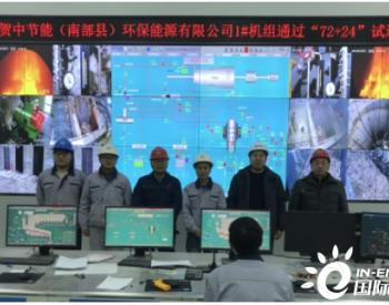 四川省南部县<em>生活垃圾焚烧发电</em>项目顺利实现投产发电