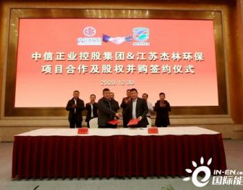 中信正业 杰林环保 签约危废资源化利用项目