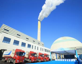 华润电力投产全球最大污泥耦合掺烧全量处置工程