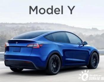 毛利率高达30% 特斯拉Model Y还能再降8万?
