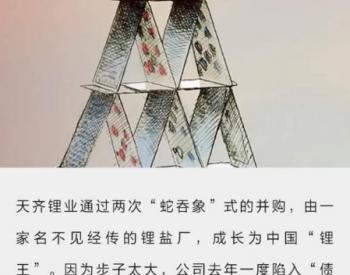 """中国""""锂王""""的赌局,天齐锂业死里逃生"""