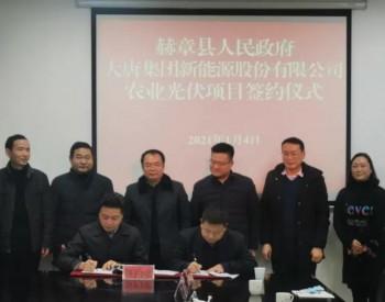 大唐、国家电投等近4GW项目签约,贵州2021年超5GW光伏平价指标即将完成优选