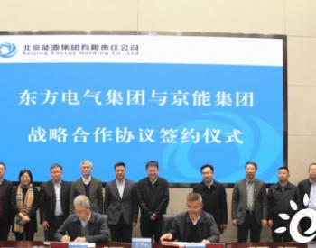 东方电气集团与京能集团签订战略合作协议