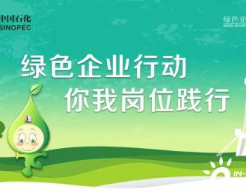 中国石化累计创建绿色企业76家