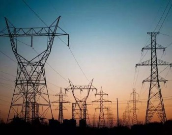 国家出手了!取消供电环节这些收费,2021年3月1日起施行!