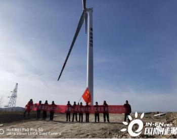 <em>甘肃</em>通渭风电基地义岗二期第一风电场10万千瓦项目首台风电机组实现并网<em>发电</em>