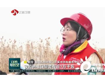 江苏风力发电创历史新高 达1167万千瓦
