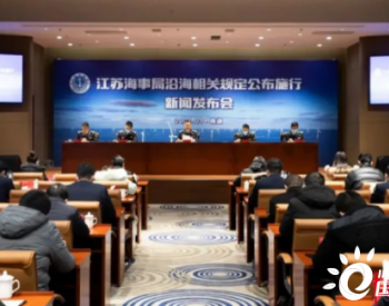 <em>江苏</em>出台两项规定!助力海上风电场建设和沿海港口水域通航安全!