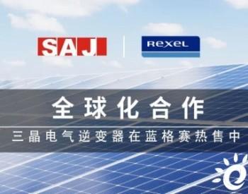 全球化<em>里程碑</em> | 三晶电气与蓝格赛(Rexel)建立合作伙伴关系