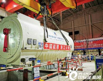 中国能建承建印尼玻雅电站1号机组发电机定子就位
