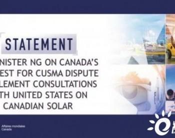 加拿大要求就<em>太阳能</em>产品争端与美磋商