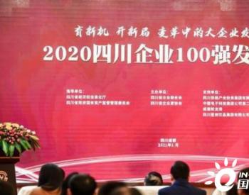 """<em>通威</em>荣列""""2020四川企业100强""""榜单前五强"""