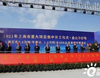 国内碳纤维技术在上海石化获重大突破 储氢成本将大幅降低