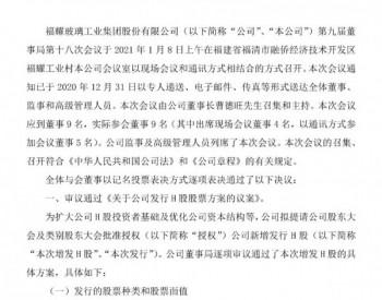 40亿!<em>曹德旺</em>携福耀玻璃正式进军光伏产业!