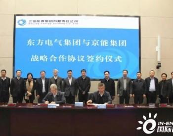 东方电气与京能集团签订战略合作协议,发力<em>氢能</em>及燃料电池<em>产业</em>