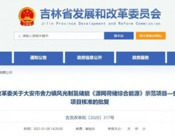 投资2.8亿,吉林省风光制氢<em>储能示范项目</em>获发改委批复