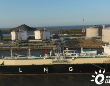 洋山LNG接收站外<em>输气量</em>创新高
