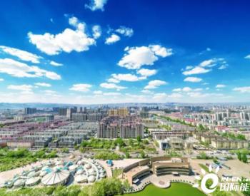 内蒙古呼和浩特大气污染防治成效显著 去年全市优