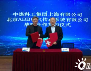 上海煤科与ABB传动签订战略合作协议