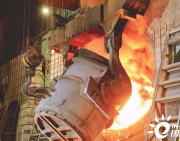 宝钢湛江钢铁三高炉系统转炉热负荷试车成功