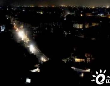 """巴基斯坦周末发生全国性大停电,网民急搜""""如何为手机充电"""""""